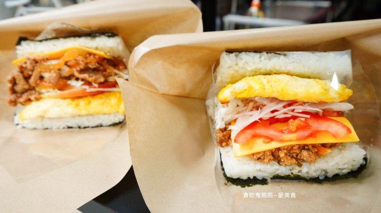 高雄早午餐 滿足米八分-日式飯包,手作創意口味