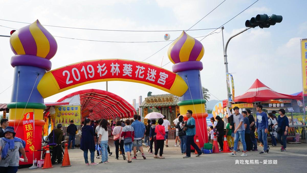 高雄花海 2019年春節杉林向日葵花海 - 貪吃鬼熊熊-美食/攝影/旅遊