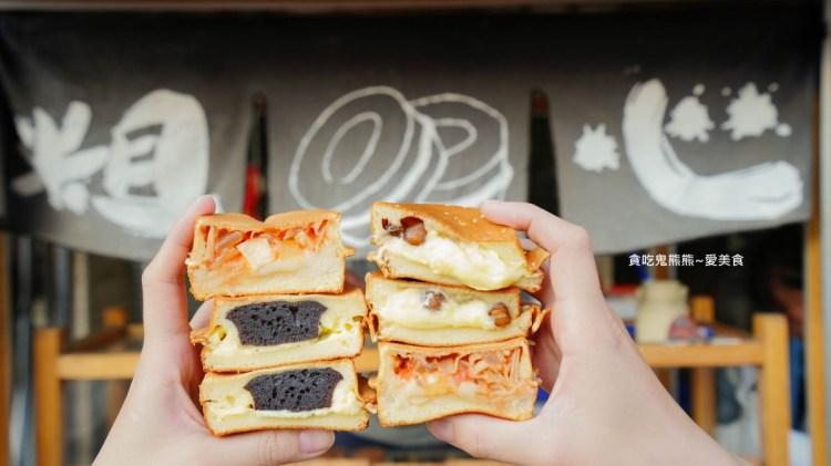 屏東紅豆餅 粗心紅豆餅-創新口味紅豆餅,真材實料的選擇