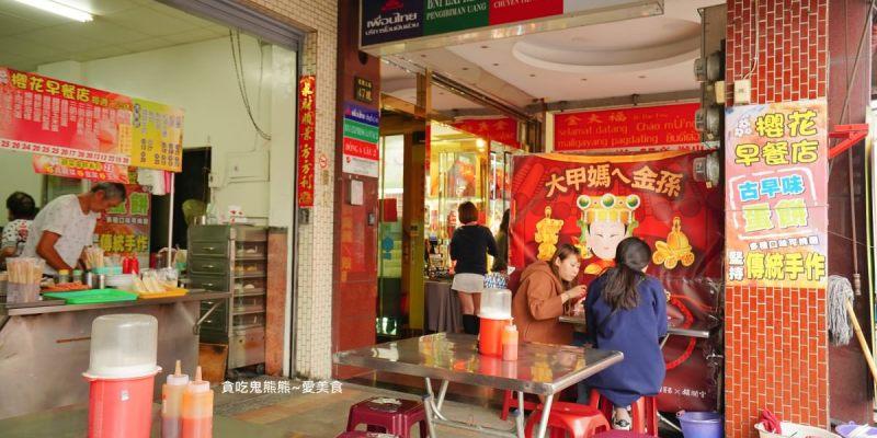 高雄早餐 櫻花早餐店-學生價格很可以的,阿公阿嬤傳統早餐店
