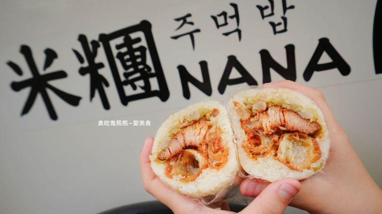 高雄飯糰 米糰娜娜-創新口味飯糰,雞腿滷肉飯糰,一個就飽