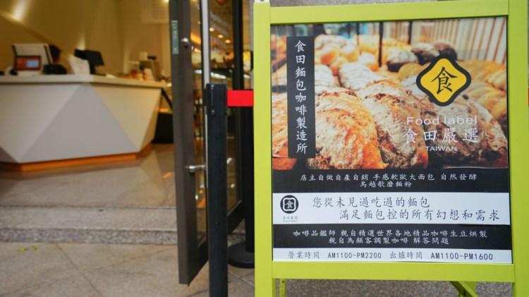 高雄三民區美食 食田麵包咖啡製造所-國際SCA證照咖啡評鑑師與烘培師用心做好麵包