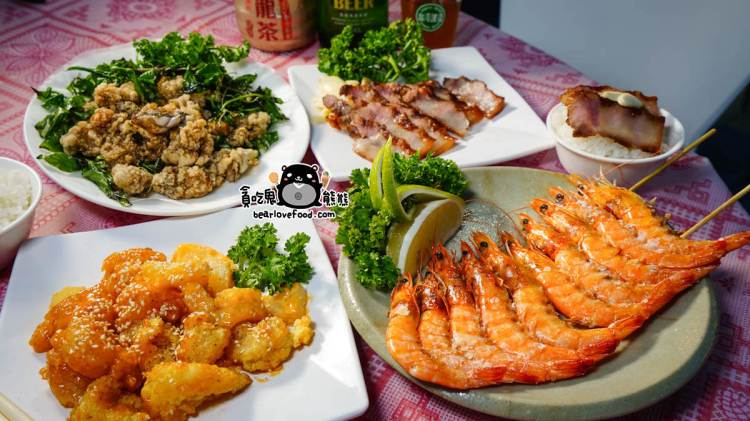 高雄鼓山區美食 呷蝦燴-愛河之心附近景觀台菜熱炒,新鮮報