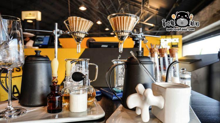 受保護的內容: 高雄棧貳庫美食 賽先生科學工廠-自己動手做飲料,分子概念咖啡,好玩又新鮮
