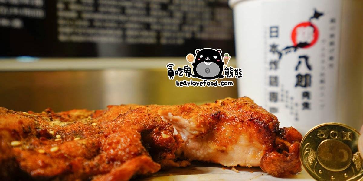 高雄瑞豐夜市美食 雞八郎先生日本炸雞專賣-日本風味雞排與炸雞很值得用力吃一波(已歇業)