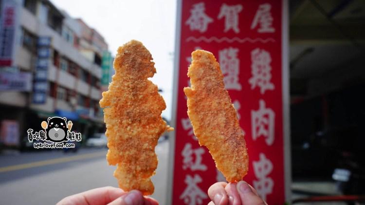 高雄五甲炸肉片 喬賀屋-梅子粉炸肉片