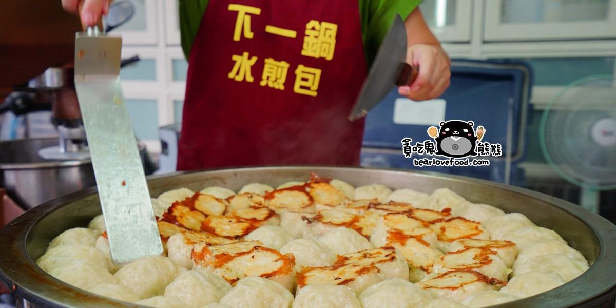 高雄鹽埕區小吃 下一鍋水煎包,皮薄內餡多,高麗菜餡多汁鮮甜