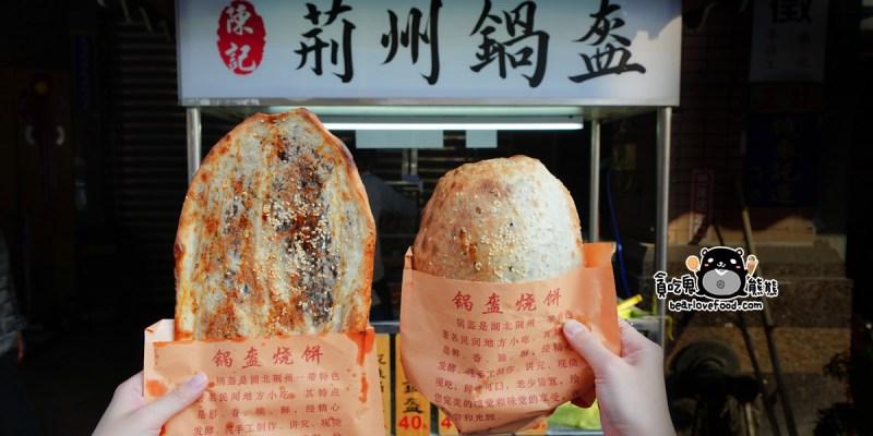 高雄楠梓區美食 陳記荊州鍋盔-湖北口味燒餅,舌尖上的中國美食