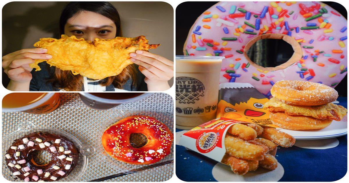 高雄前鎮區美食 食光杯EAT UP-比臉大的雞排與高雄第一家美式甜甜圈雞腿排