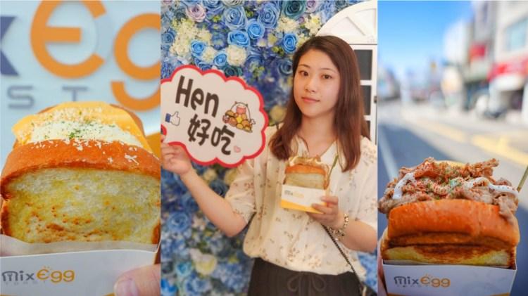 高雄林園區早午餐 Mixegg林園店-餡料爆滿,與韓國同步流行的韓系混蛋吐司