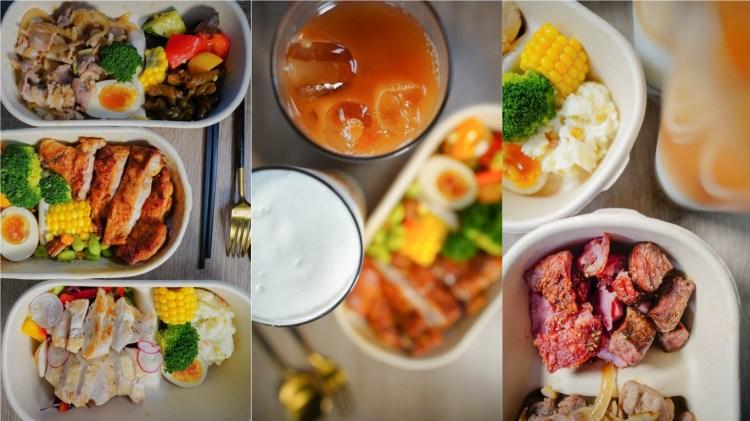 高雄三民區便當 飯谷健康餐盒-少油少鹽可外送,高雄平價健康便當推薦