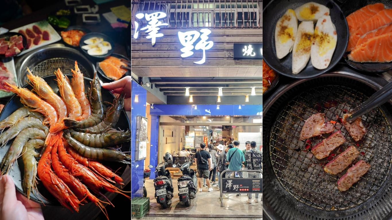 高雄吃到飽 澤野燒肉屋-499元起炭火燒肉吃到飽,高雄燒肉吃到飽推薦