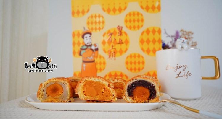 2020中秋禮盒分享 皇上不上朝-菠蘿蛋黃酥,一盒三種滿足,吃芋頭蛋黃酥,奶皇蛋黃酥,紅豆蛋黃酥