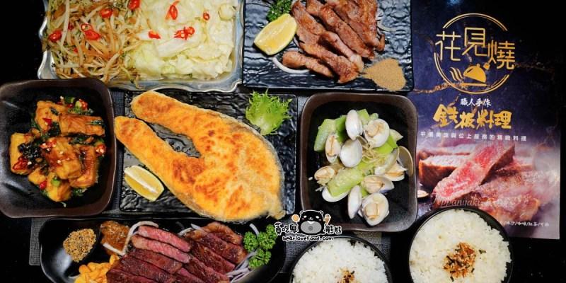 花見燒職人鐵板燒料理最新菜單