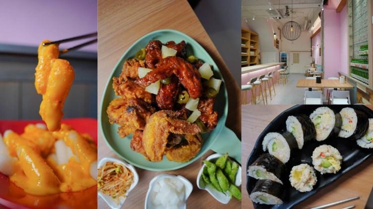 左營美食 脆穀韓式炸雞-富國公園附近,粉紅網美風格正韓國料理