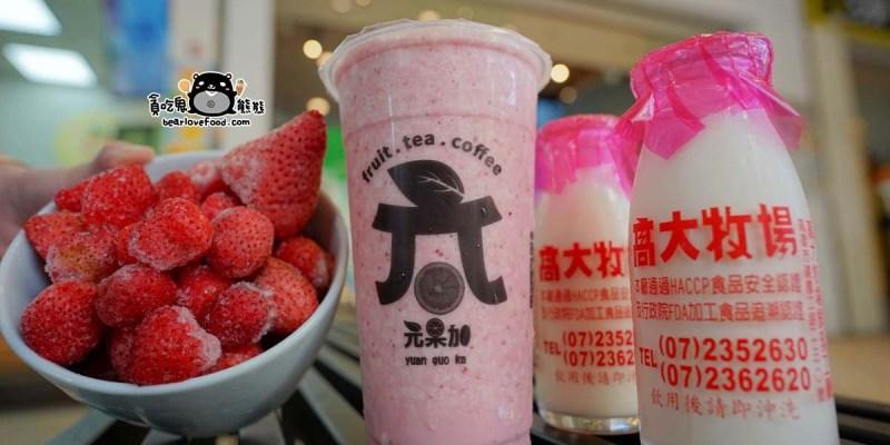 高雄鳳山果汁 元果加正修店-正修科大附近新鮮現榨果汁店,還可以客製化果汁