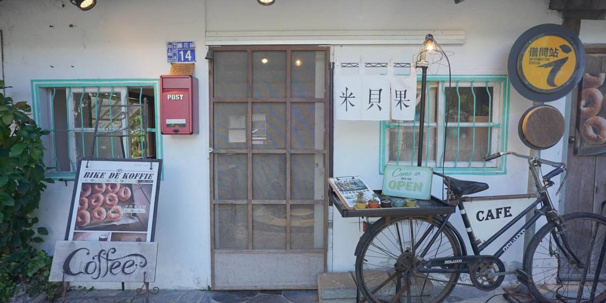 台東池上美食 米貝果-池上火車站旁邊,木製老屋子天天製作的米貝果