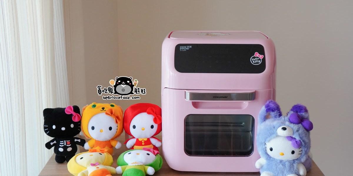 全台最低開團價-鍋寶Kitty智能健康氣炸烤箱12L