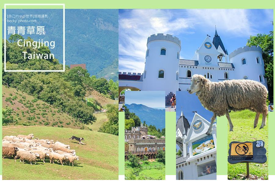 【南投】。[自己的小小世界]旅遊攝影 │清境青青草原綿羊秀+小瑞士花園之旅