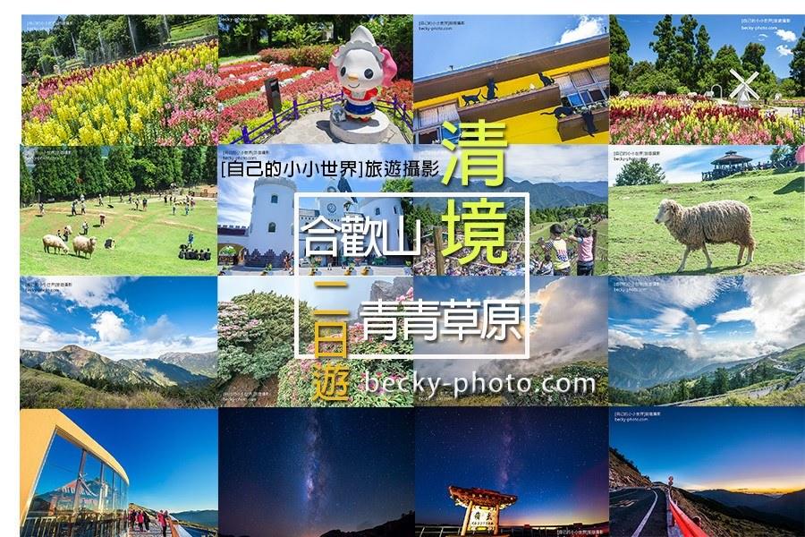 【南投】。台灣清境綿羊秀+合歡山滿天星星銀河2天1日遊 行程規劃跟我走! [自己的小小世界]旅遊攝影 (圖多)