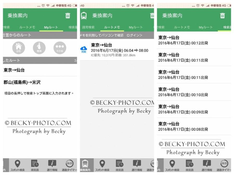 【日本自由行工具】。必備APP手機路線查詢 《Y!乘換案內》:轉乘、時刻表、運行情報操作方式