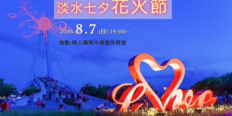 【台北】。七夕花火節就在淡水漁人碼頭 首次8/7璀璨施放《七夕煙火活動》