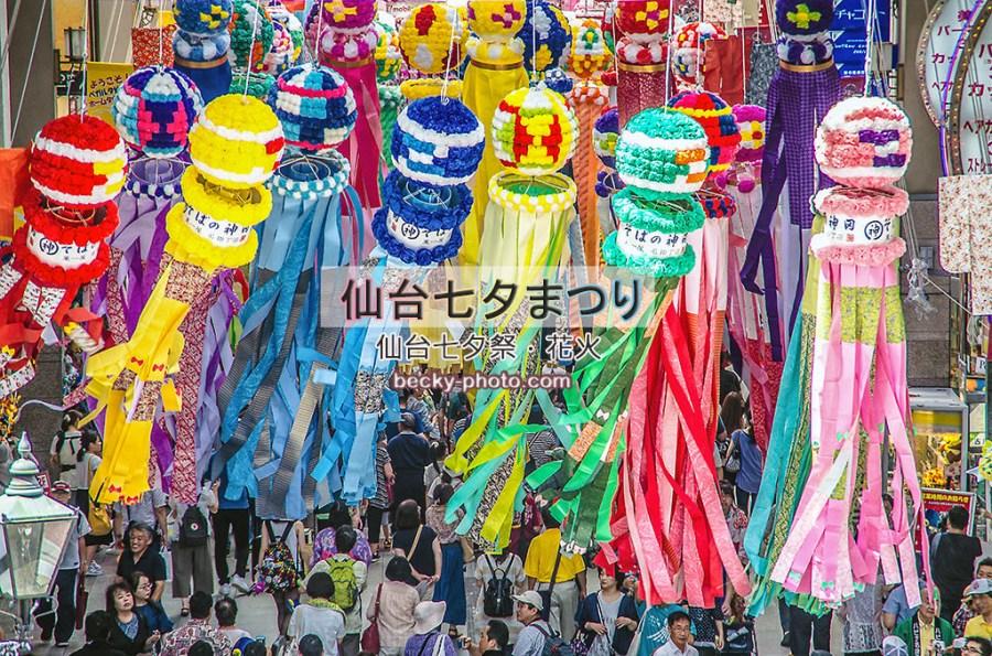 【日本】。八月東北自助日本祭典活動「仙台七夕祭花火節」仙台七夕まつり