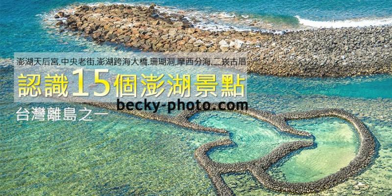 【澎湖】。不能錯過15個澎湖景點 @[自己的小小世界]旅遊攝影@ 台灣離島澎湖旅行