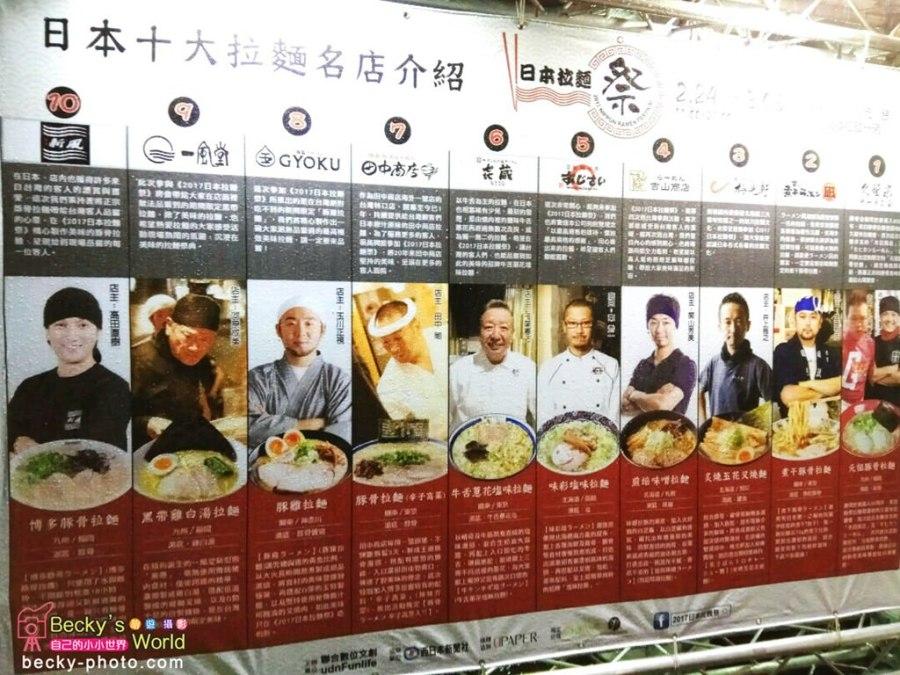 「拉麵祭」日本10間拉麵店來台!北海道、東京、札榥等原汁原味限量拉麵