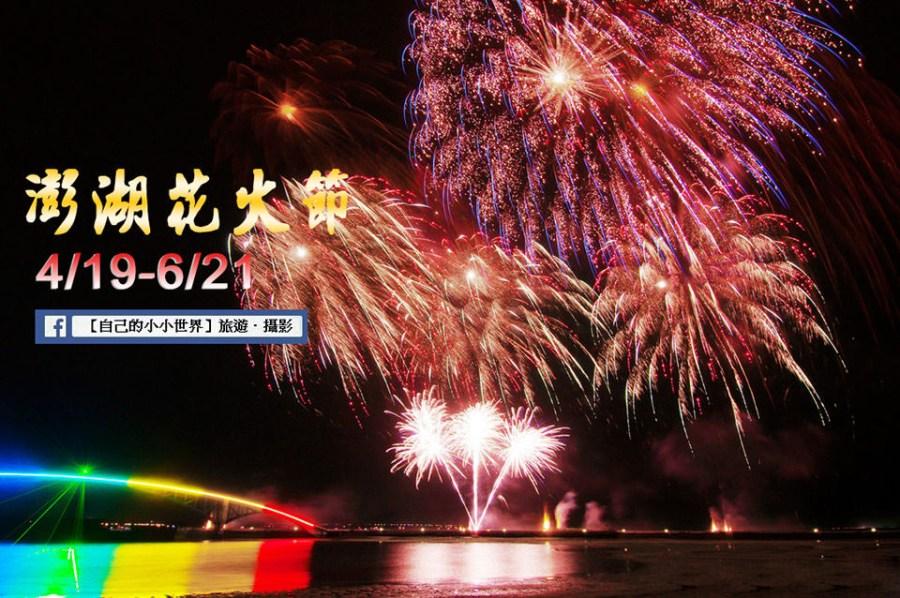 2018澎湖花火節活動資訊/前往澎湖交通/澎湖必去景點