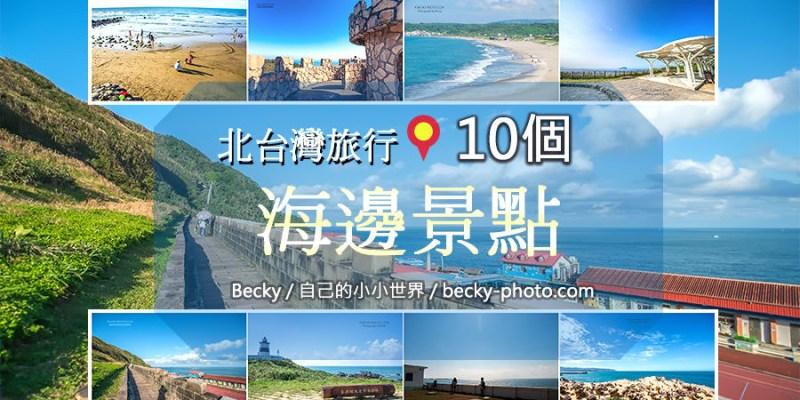 北台灣10個海邊風景步道整理!沒去過的景點快收錄下來(又增加5個海景)