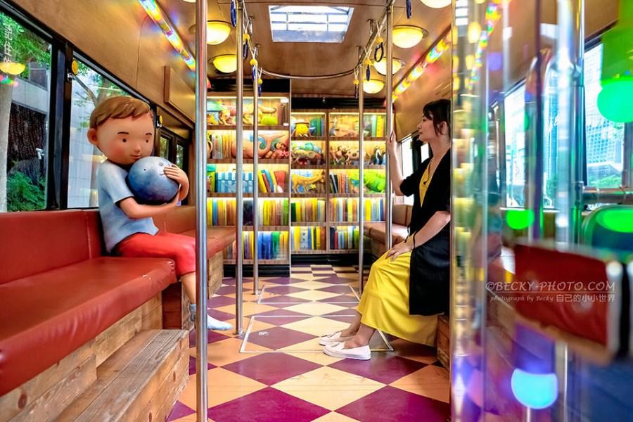 【台北】。台北101信義區旁幾米月亮公車拍照 熊司機童話公車!近台北世貿