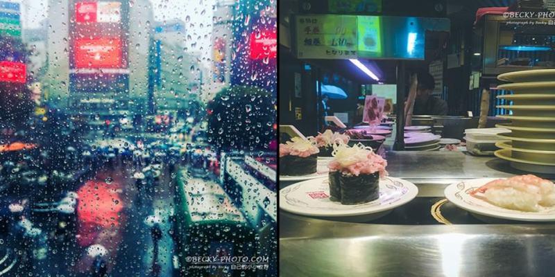 【東京】。澀谷車站下雨時 東京迴轉壽司〈平價元祖壽司〉90日幣最便宜!