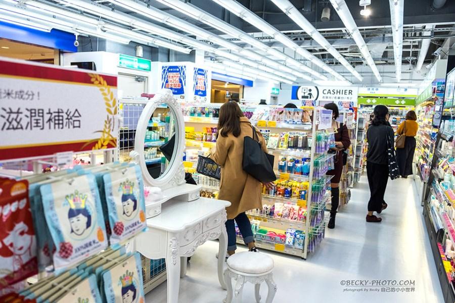 【台北】。札幌藥妝南港店開幕! 日本藥妝店在南港車站CITYLINK