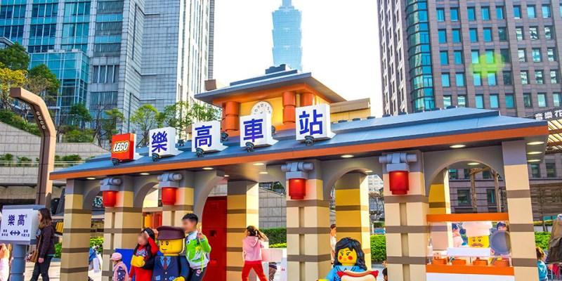 【台北】。市政府捷運站百貨《樂高車站》看見台北101