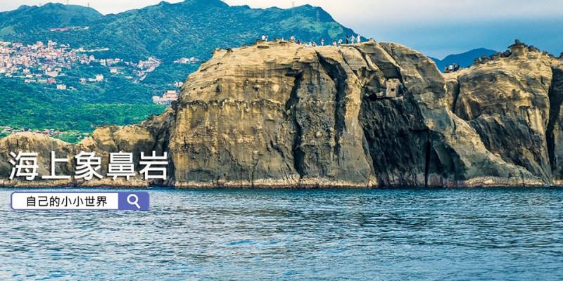 【新北】。不同角度看象鼻岩、日落基隆嶼;水湳洞十三層遺址 【深澳限定】瑞芳景點