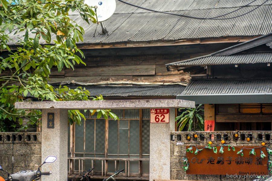 【花蓮】。停留住宿的咖啡屋*玉里老房子的味道 │ our老房子咖啡屋 & 背包客棧