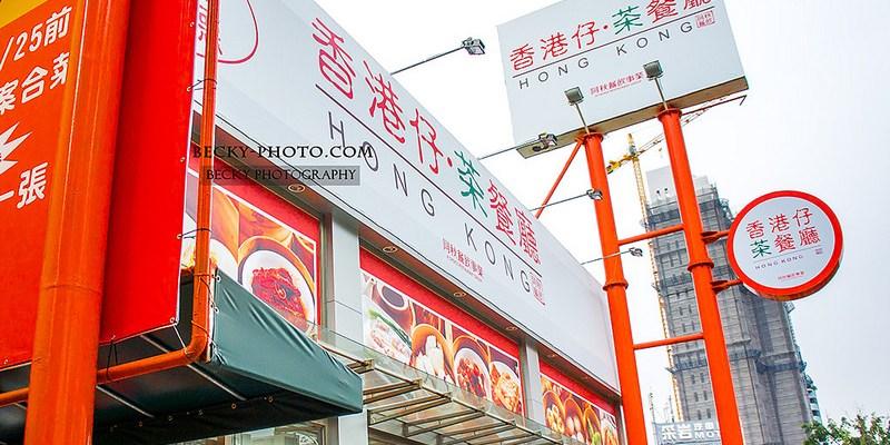 【台中】。崇德路上餐廳『香港仔茶餐廳』│台中美食篇 - 北屯路文昌廟