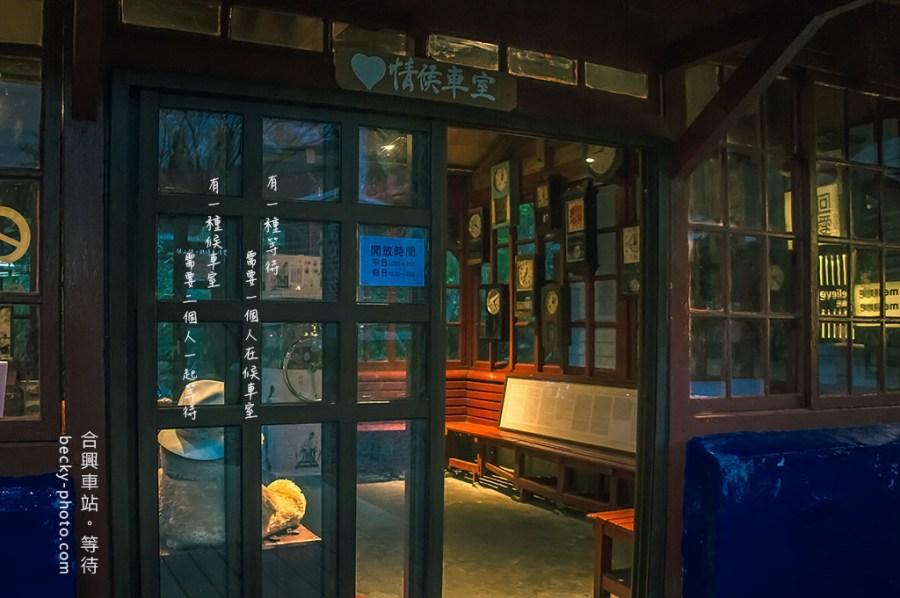 【新竹】。等待夜深人靜的愛情車站 (合興→內灣) │ 一個故事 一個無人招呼的月台 Hexing Station