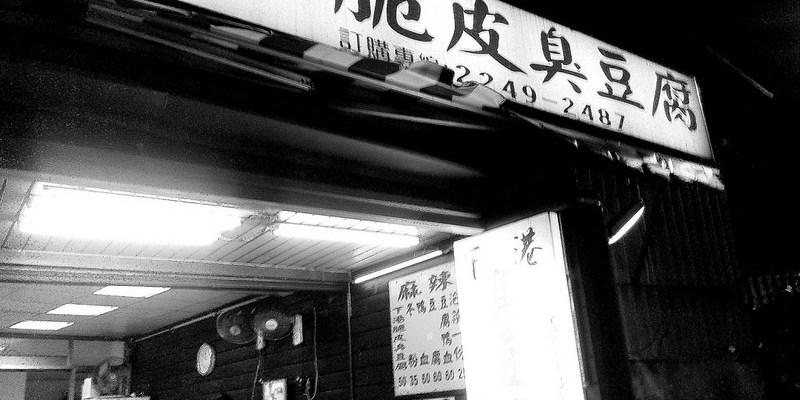 【台北】。新北市中和區深夜食堂 下港脆皮臭豆腐+鴨血 │台北中和宵夜文