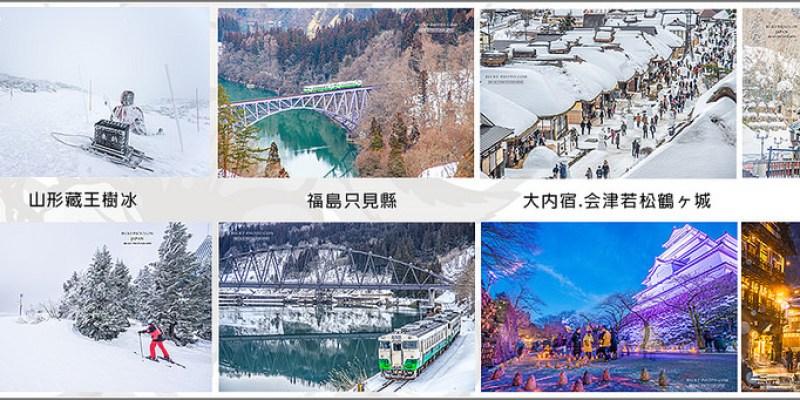 【日本】。仙台 福島 山形8天《日本東北下雪行程篇》旅行│東北觀光自助旅行《日本懶人包》