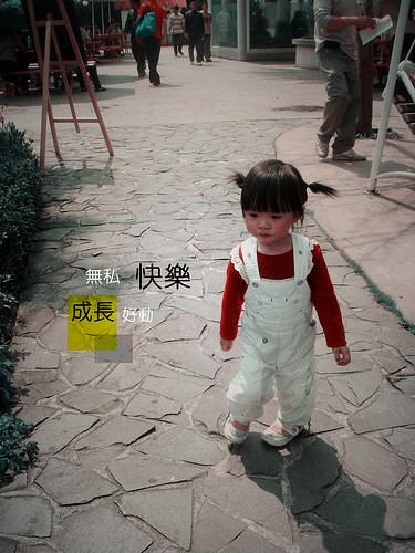 【台中】。潭子東喜堂花園茶館