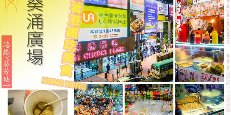 【香港】。跟著港鐵吃美食*葵芳站 │超好逛的平價商城,來這裡挖寶吧!『葵涌廣場』