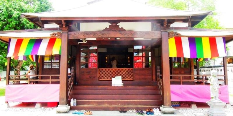 【花蓮】。這是在日本嗎?不能錯過的日式建築【慶修院】