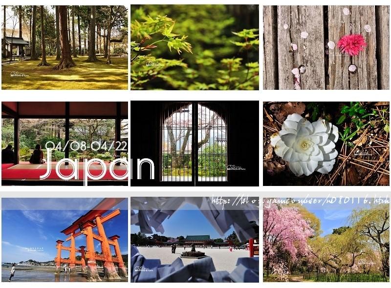 【日本】2011大阪→京都→廣島14天自由行總歸納 (2012.03.29更新)