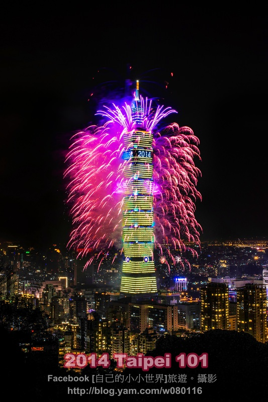 【台北】。Taipei 101 Happy New Year 2014新年跨年煙火