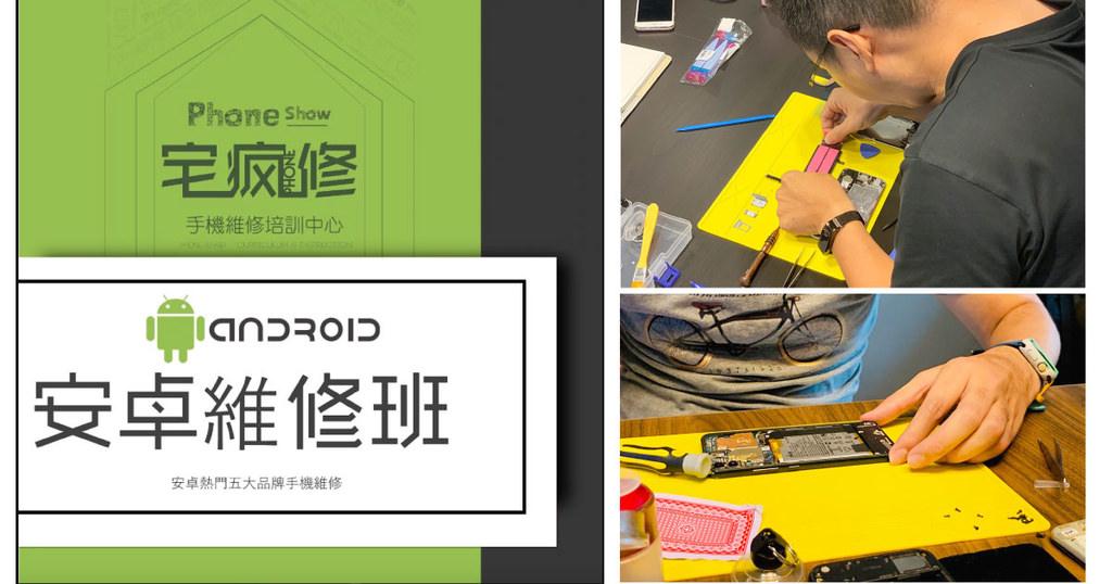 【手機維修教學】宅瘋修 手機維修培訓 維修教到會,課程無限上 兼職的斜槓人生