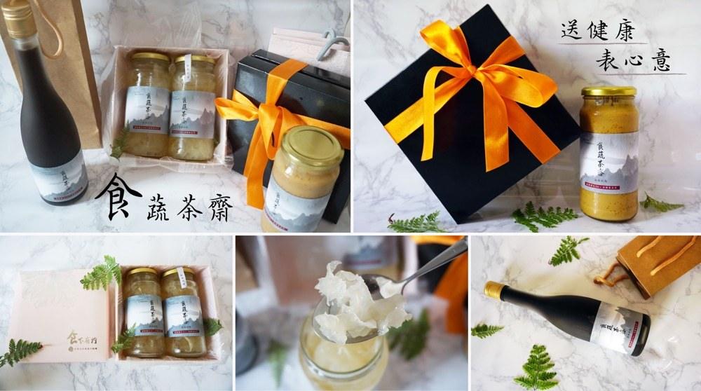 【台南伴手禮】食蔬茶齋|從身心出發,精挑細選的送禮藝術!給適合吃素、養生、愛美的長輩或貴賓