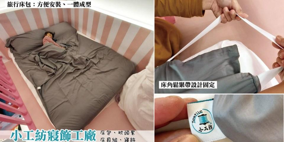 【台南床包】小工紡寢飾|安平床包推薦|旅行床包小巧方便攜帶|隔髒增加舒適度,100%棉透氣不起毛球|寢具家飾推薦