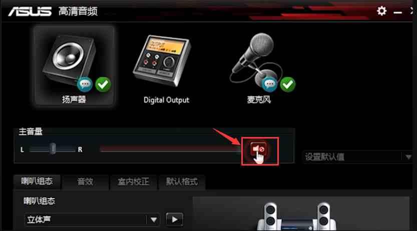 电脑耳机没声音怎么办